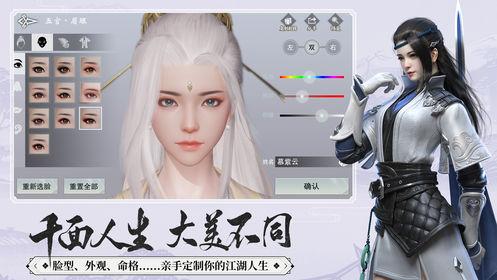 一梦江湖官方游戏盒子下载APP图2: