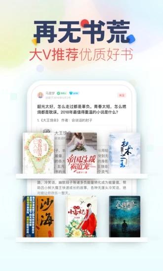 长安小说免费阅读app安卓版图2: