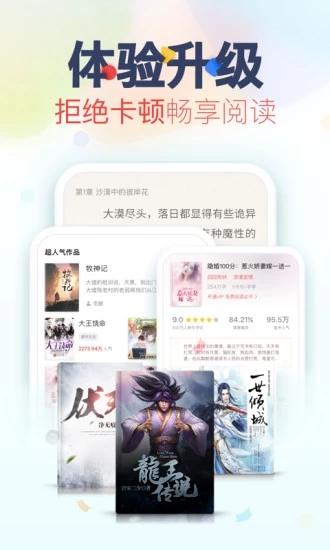 长安小说免费阅读app安卓版图3: