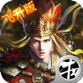 热血西游3d官网游戏ios版 v1.0.0