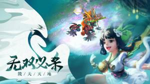 哪吒之魔童转世游戏免费完整版图片1