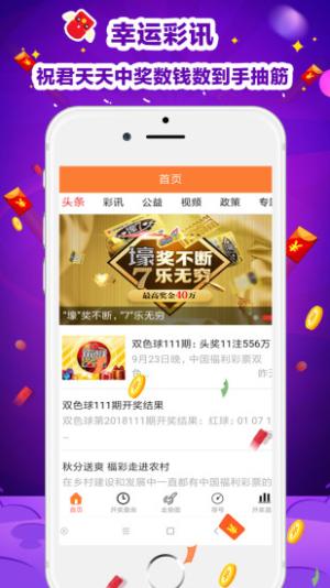 快乐飞艇开奖直播app图2