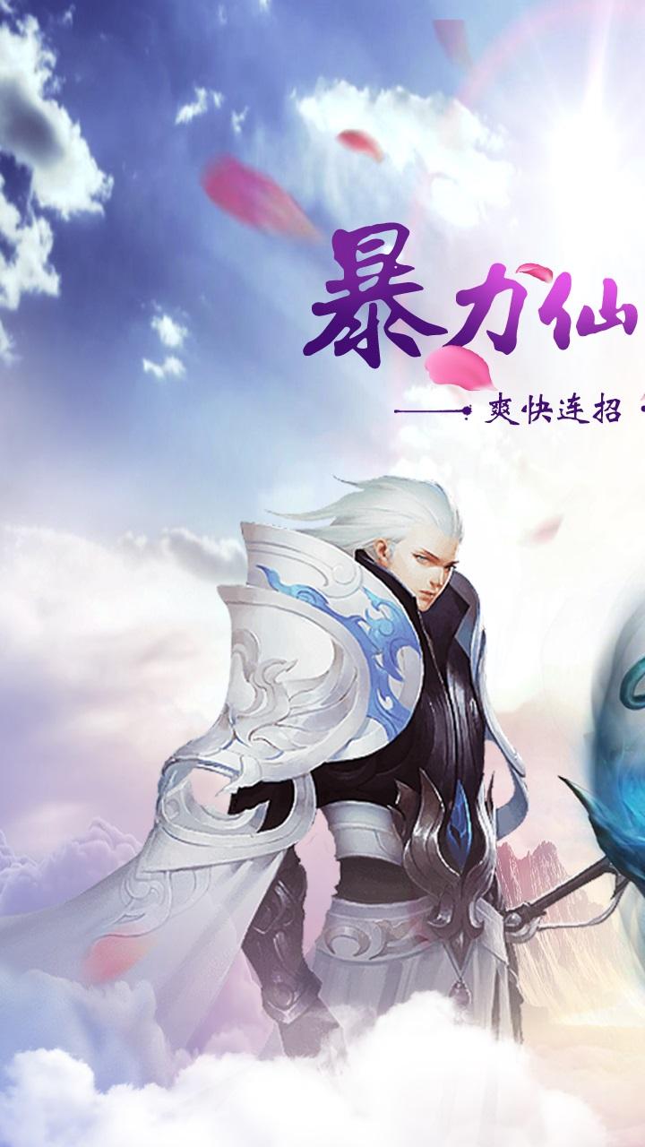 大话仙语手机游戏官网下载图1: