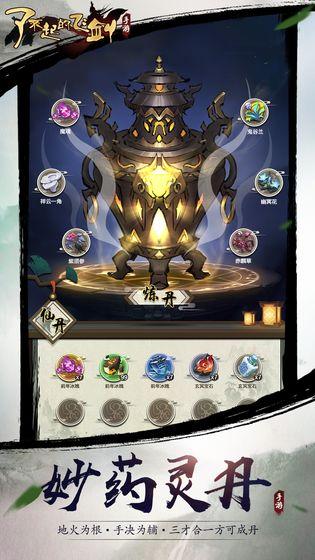 了不起的飞剑修仙问道手游最新版官方下载图片1