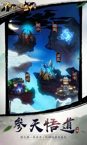 了不起的飞剑修仙问道手游最新版官方下载图2: