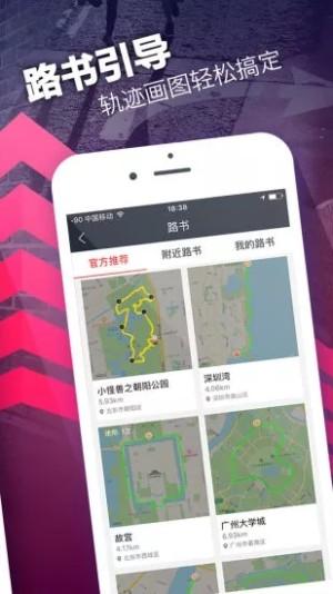 趣跑app图2