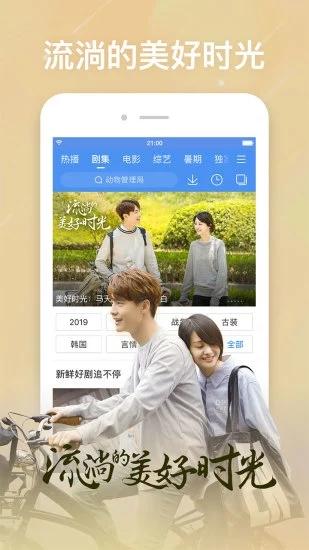 太阳花追剧app最新版软件图2: