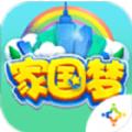 腾讯家国梦手游官网正式版 v1.2.1
