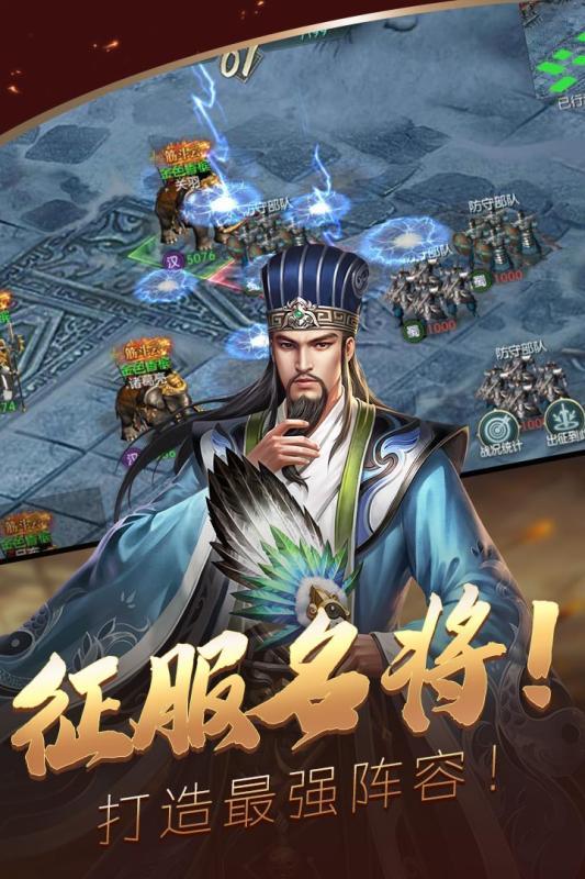 三国群雄传OL手游官方正式版图2: