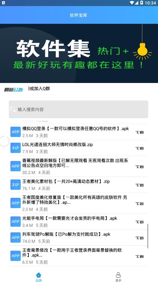 田园软件库官网app下载图1: