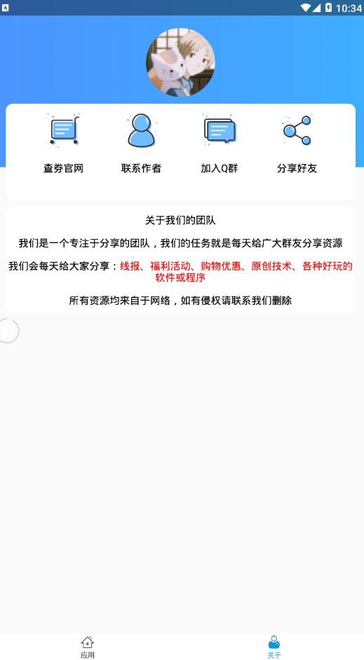 田园软件库官网app下载图片1