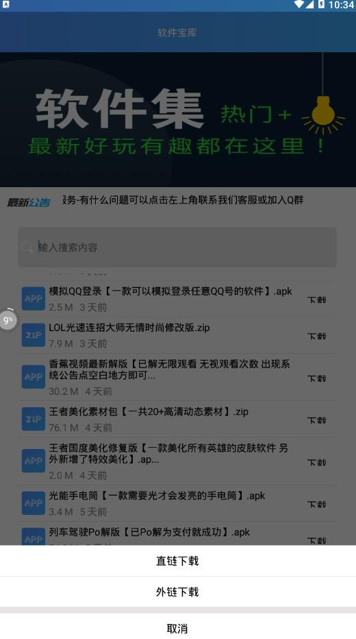 田园软件库官网app下载图3: