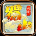 蜀山问道之剑侠情缘手游官方网站下载 v1.0.0