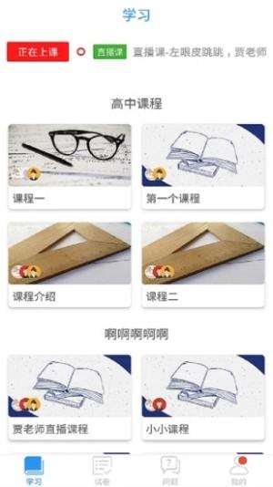 江苏省名师空中课堂注册入口app下载图片1