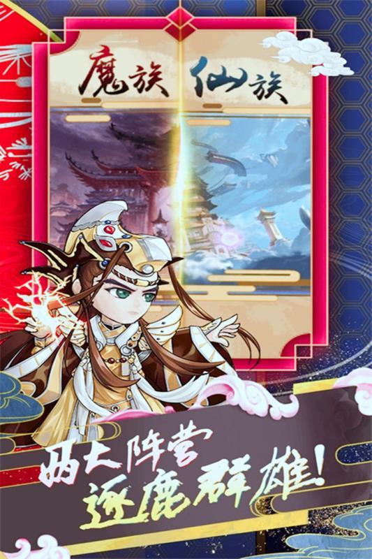 蜀山仙途手游官方网站下载图1: