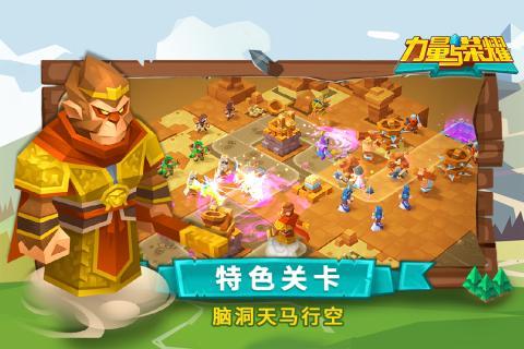 力量与荣耀手游官网游戏下载图2: