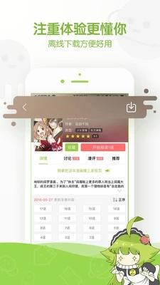 9977漫画app软件官方下载图1: