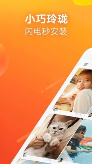 快手极速版ios苹果版软件下载图片1