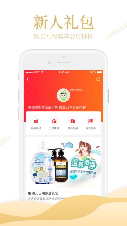 亲草优选app官方软件下载图2: