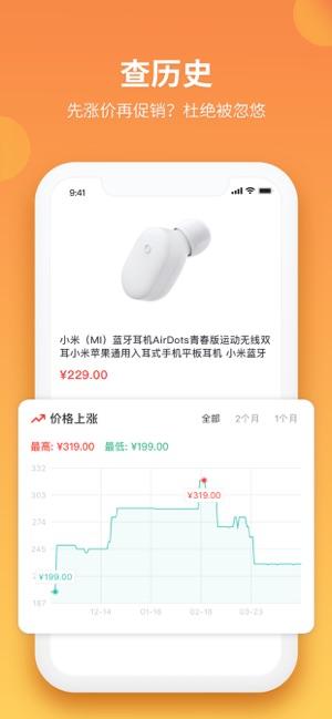 比价狗app苹果iPhone版下载图2: