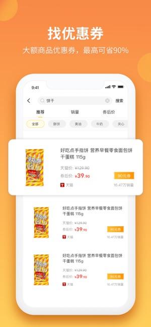 比价狗app苹果iPhone版下载图3: