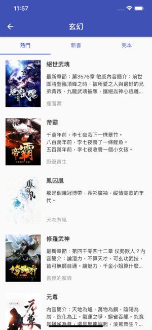 小说神器app苹果破解版下载图3: