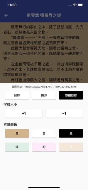 小说神器app苹果破解版下载图4: