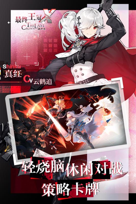 最终王冠官网下载先行服版本图3:
