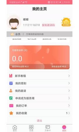 汇美客购物平台app手机版下载图2: