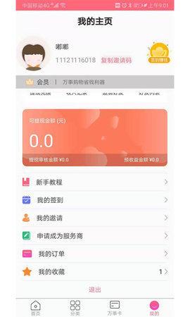 汇美客app图2