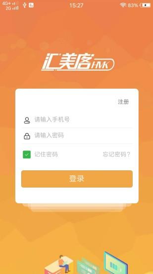 汇美客购物平台app手机版下载图片1