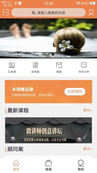 汇美客购物平台app手机版下载图3: