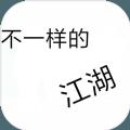 不一样的江湖游戏完整免费最新版下载 v1.0