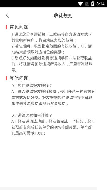 答咖赚钱平台app官方下载图片1
