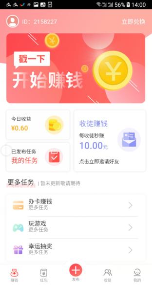 答咖赚钱平台app官方下载图1: