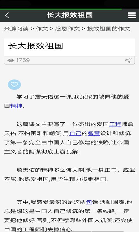 米胖阅读app官方版下载图片1