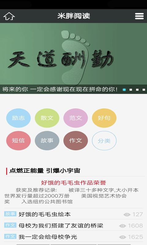 米胖阅读app官方版下载图1: