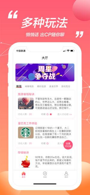 小鹿交友app苹果版iOS软件下载图1: