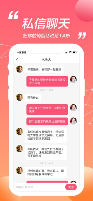 小鹿交友app苹果版iOS软件下载图2: