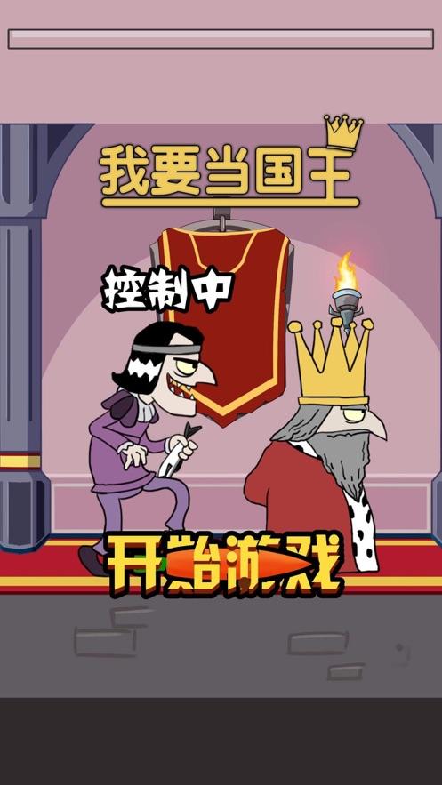 我要当国王中文版游戏图2