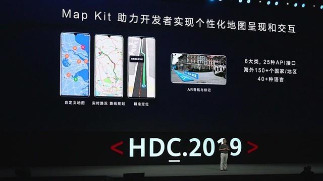 华为地图Map Kit下载app最新版服务组件图1: