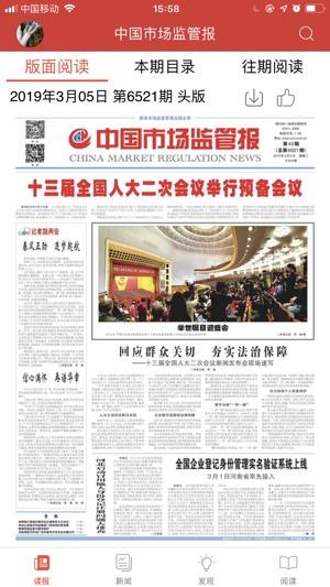 中国市场监管报电子版图1