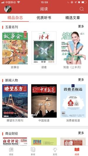 中国市场监管报app电子版免费下载图片1