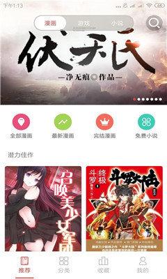 亲亲韩漫漫画app软件官方版图3: