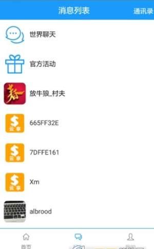 云享社区app图1