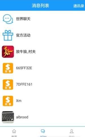 云享社区app图3