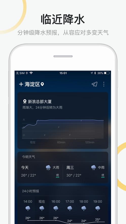 新浪天气app软件官方下载图1: