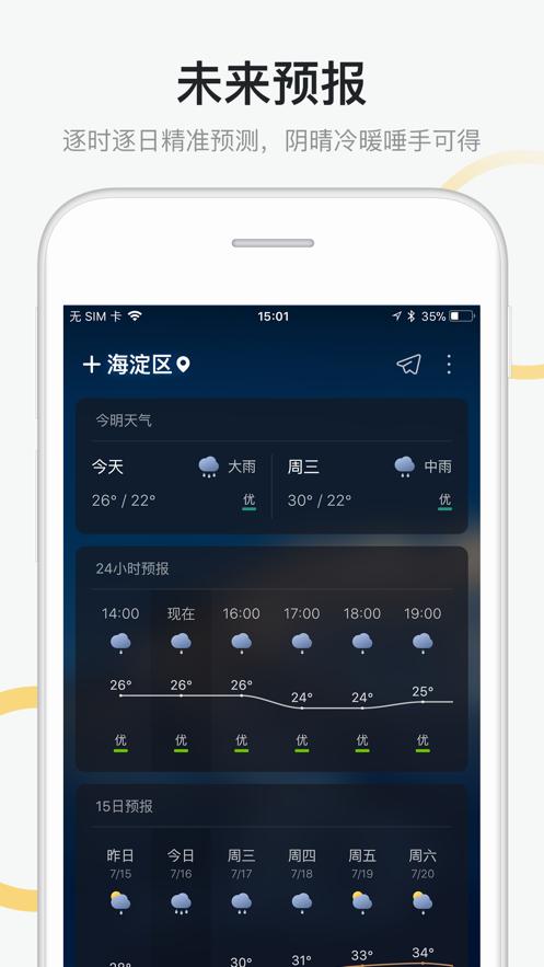 新浪天气app软件官方下载图2: