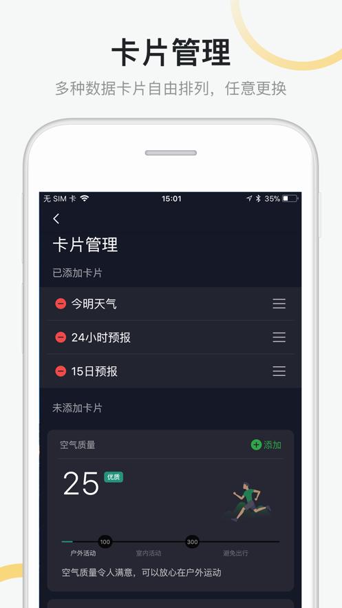 新浪天气app软件官方下载图3: