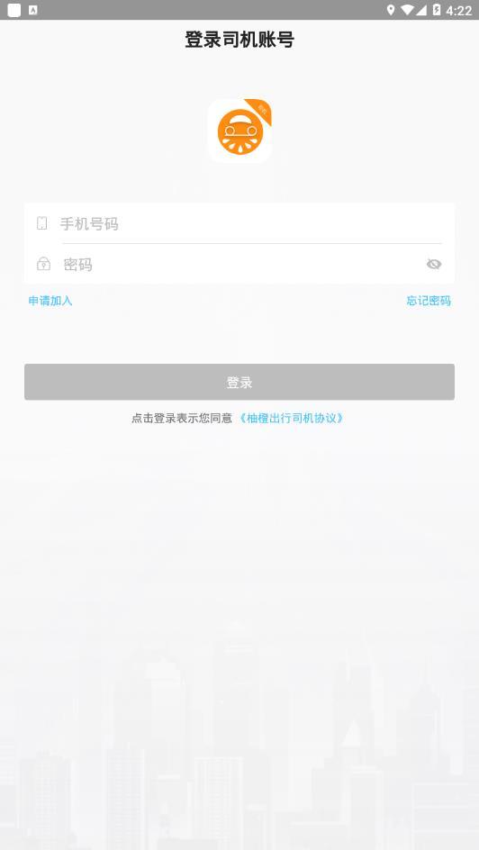 柚橙出行司机端app官方下载图2: